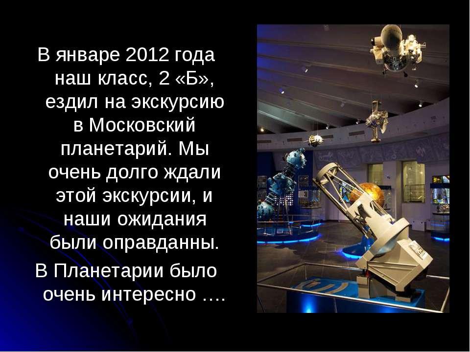 В январе 2012 года наш класс, 2 «Б», ездил на экскурсию в Московский планетар...