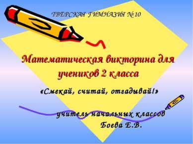 Математическая викторина для учеников 2 класса «Смекай, считай, отгадывай!» у...