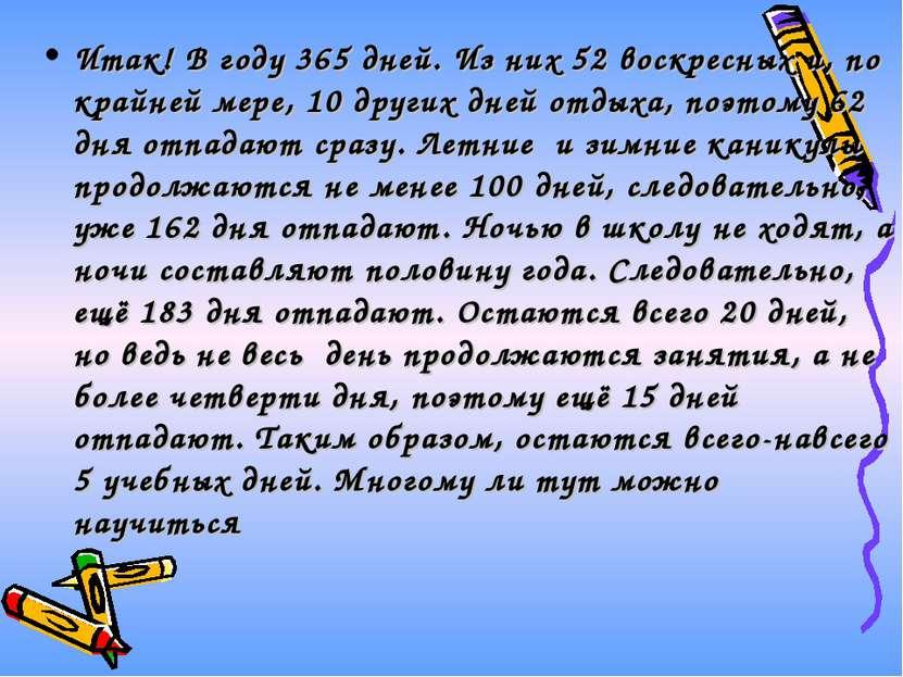 Итак! В году 365 дней. Из них 52 воскресных и, по крайней мере, 10 других дне...