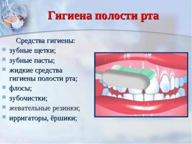 Гигиена полости рта Средства гигиены: зубные щетки; зубные пасты; жидкие сред...
