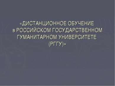 «ДИСТАНЦИОННОЕ ОБУЧЕНИЕ в РОССИЙСКОМ ГОСУДАРСТВЕННОМ ГУМАНИТАРНОМ УНИВЕРСИТЕТ...