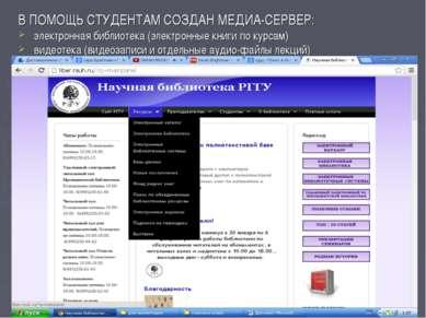 В ПОМОЩЬ СТУДЕНТАМ СОЗДАН МЕДИА-СЕРВЕР: электронная библиотека (электронные к...