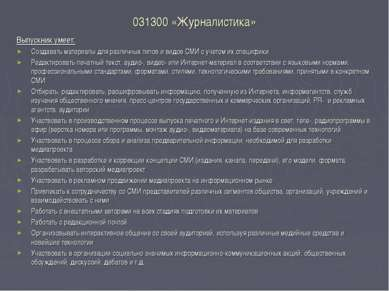 031300 «Журналистика» Выпускник умеет: Создавать материалы для различных типо...