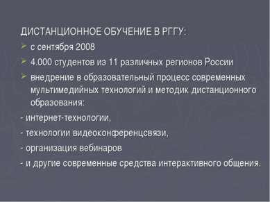 ДИСТАНЦИОННОЕ ОБУЧЕНИЕ В РГГУ: с сентября 2008 4.000 студентов из 11 различны...