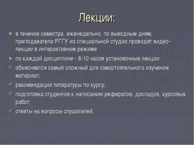 Лекции: в течение семестра, еженедельно, по выходным дням, преподаватели РГГУ...