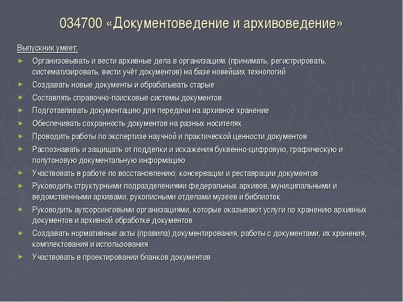 034700 «Документоведение и архивоведение» Выпускник умеет: Организовывать и в...