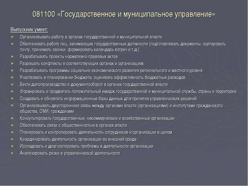 081100 «Государственное и муниципальное управление» Выпускник умеет: Организо...