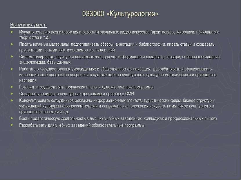 033000 «Культурология» Выпускник умеет: Изучать историю возникновения и разви...