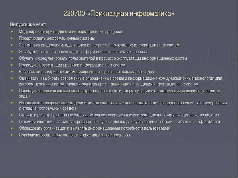 230700 «Прикладная информатика» Выпускник умеет: Моделировать прикладные и ин...