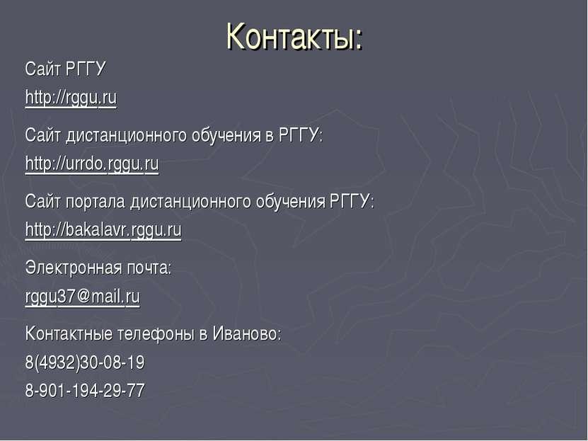 Контакты: Сайт РГГУ http://rggu.ru Сайт дистанционного обучения в РГГУ: http:...
