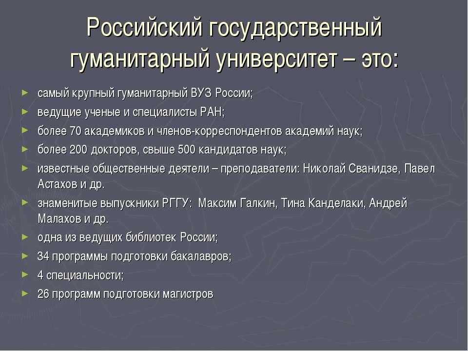 Российский государственный гуманитарный университет – это: самый крупный гума...