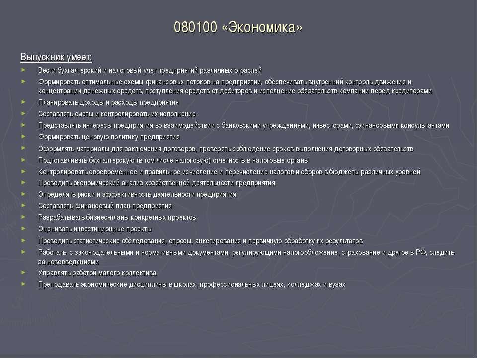 080100 «Экономика» Выпускник умеет: Вести бухгалтерский и налоговый учет пред...