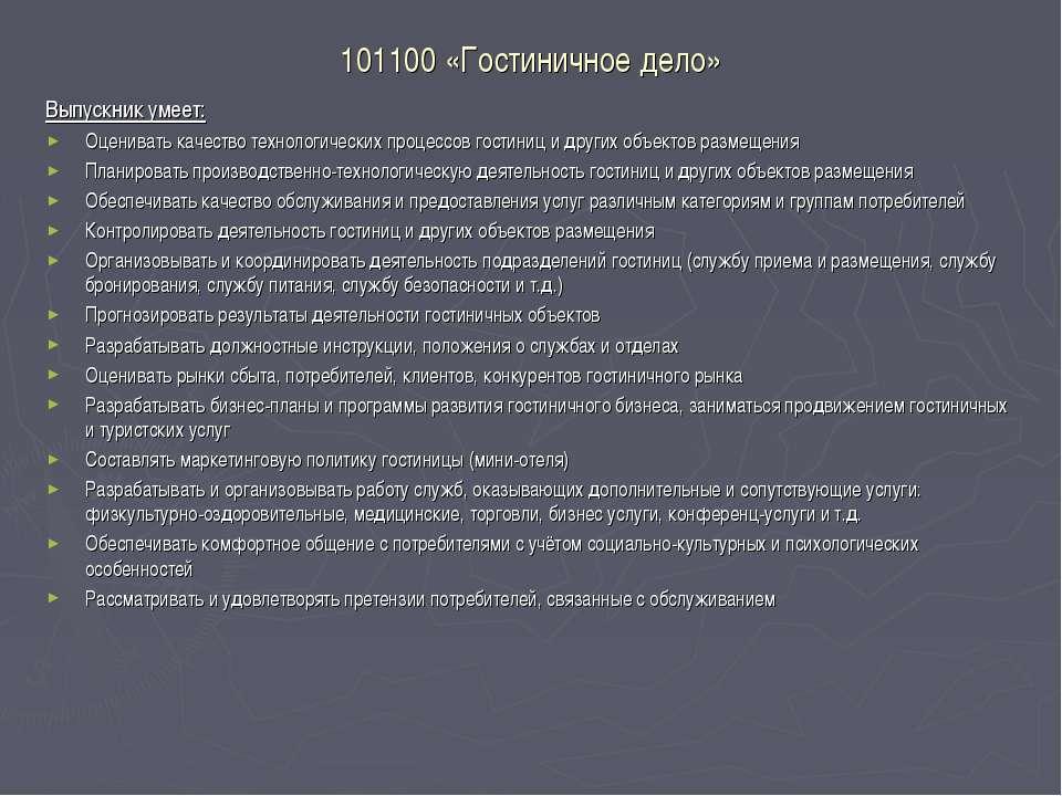 101100 «Гостиничное дело» Выпускник умеет: Оценивать качество технологических...