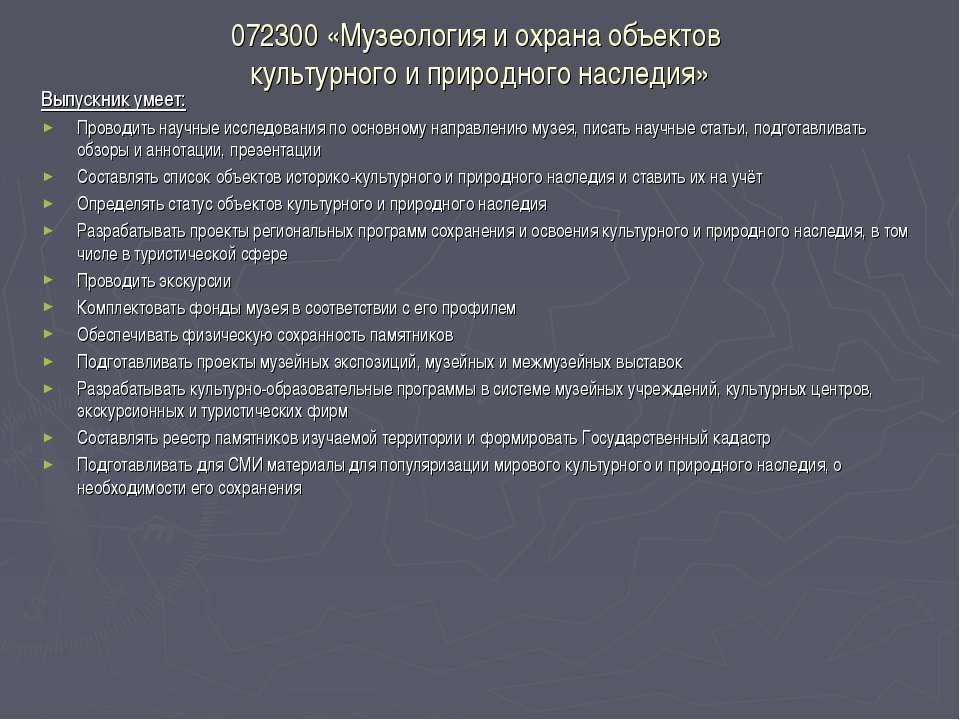 072300 «Музеология и охрана объектов культурного и природного наследия» Выпус...