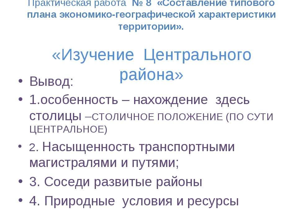 Практическая работа № 8 «Составление типового плана экономико-географической ...