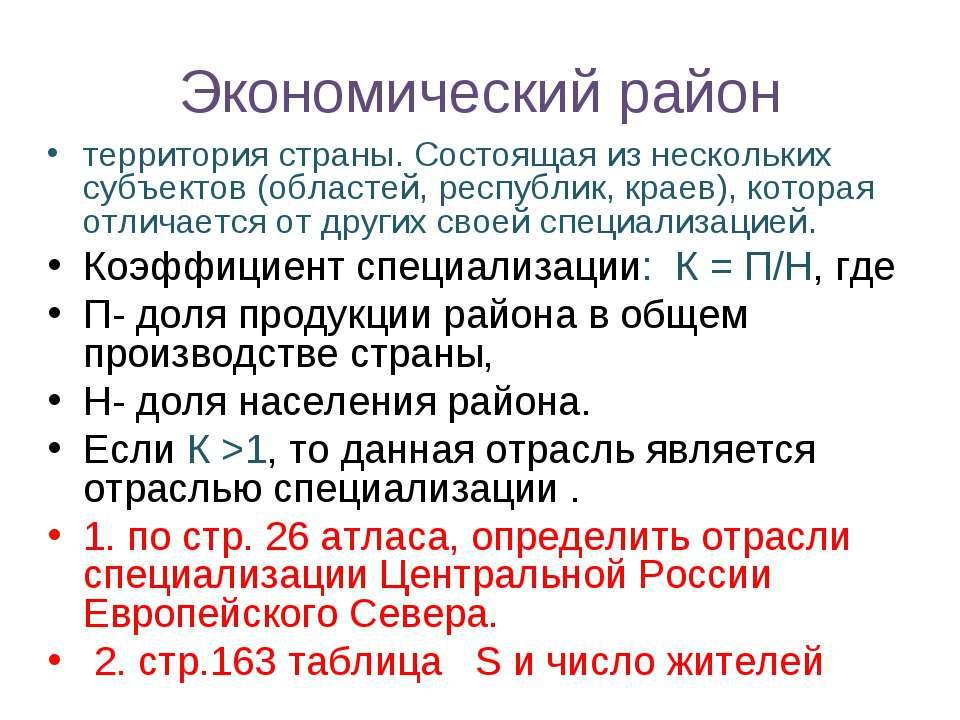 Экономический район территория страны. Состоящая из нескольких субъектов (обл...