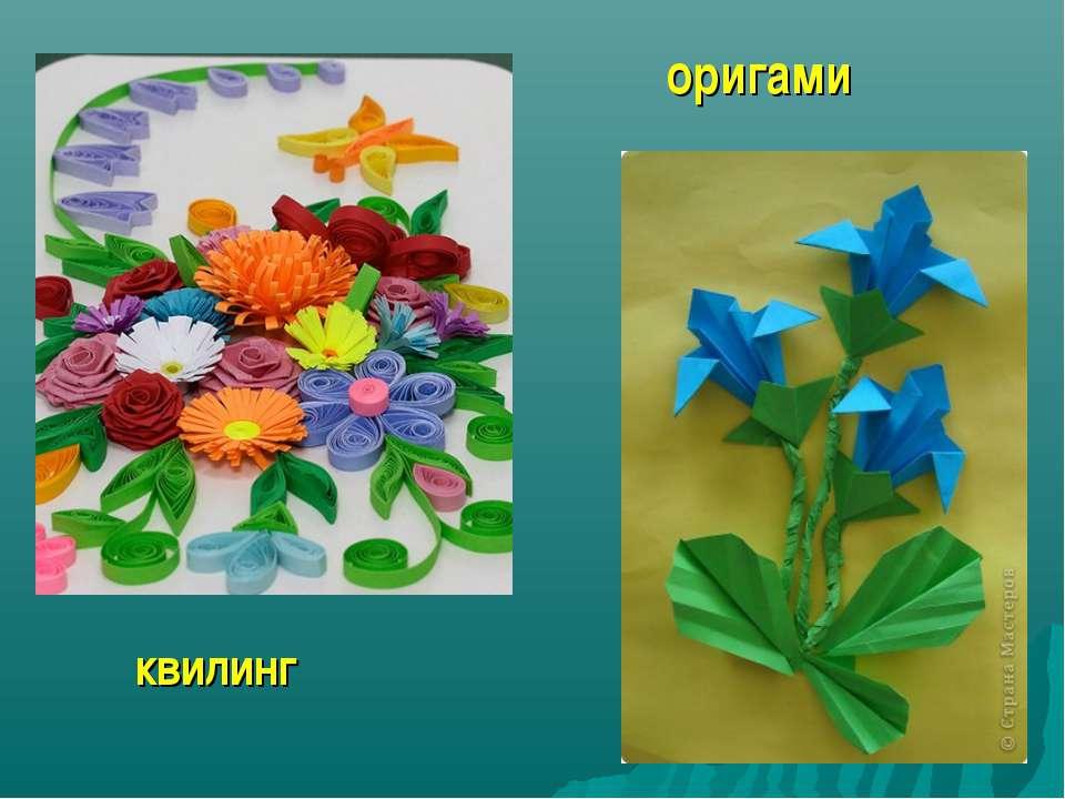 квилинг оригами