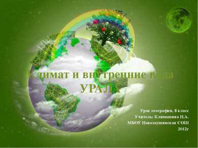 Климат и внутренние вода УРАЛА Урок географии, 8 класс Учитель: Климашина Н.А...