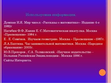 Используемая информация. Демпан И.Я. Мир чисел: «Рассказы о математике»- Изда...
