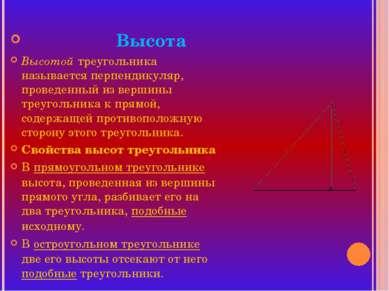 Высота Высотой треугольника называется перпендикуляр, проведенный из вершины ...