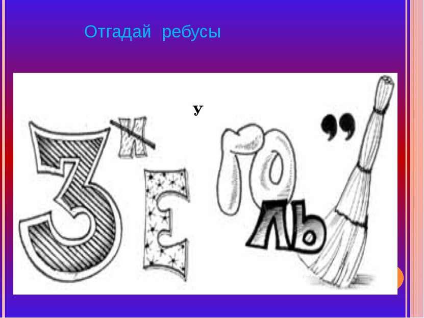 Отгадай ребусы Ответ : Треугольник У