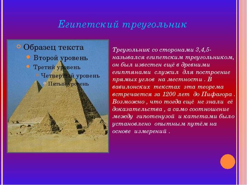 Египетский треугольник Треугольник со сторонами 3,4,5-назывался египетским тр...