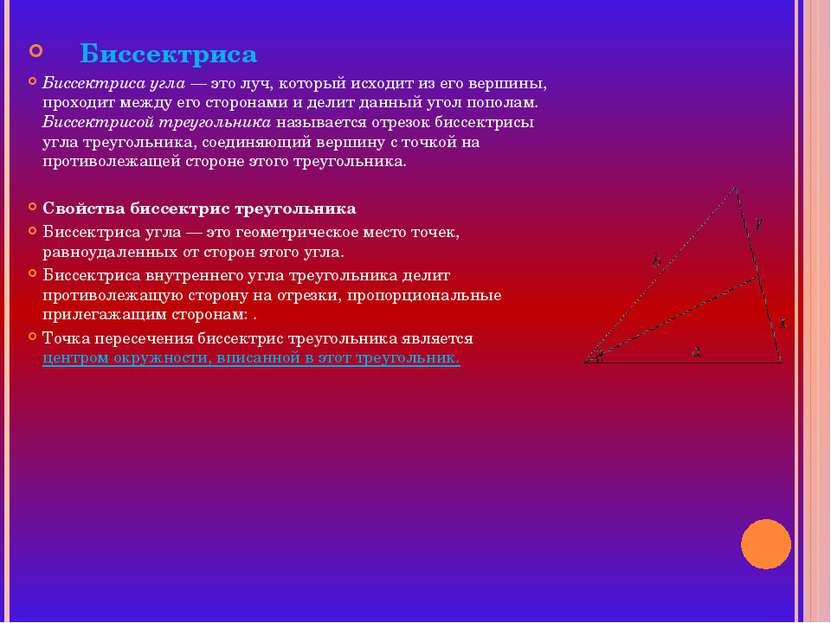Биссектриса Биссектриса угла — это луч, который исходит из его вершины, прохо...