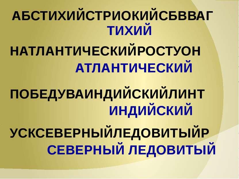 АБСТИХИЙСТРИОКИЙСБВВАГ ТИХИЙ НАТЛАНТИЧЕСКИЙРОСТУОН АТЛАНТИЧЕСКИЙ ПОБЕДУВАИНДИ...