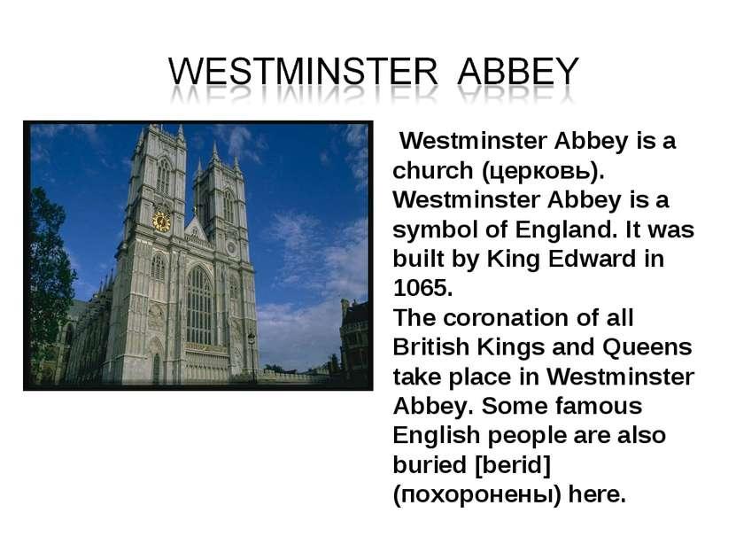 Westminster Abbey is a church (церковь). Westminster Abbey is a symbol of Eng...