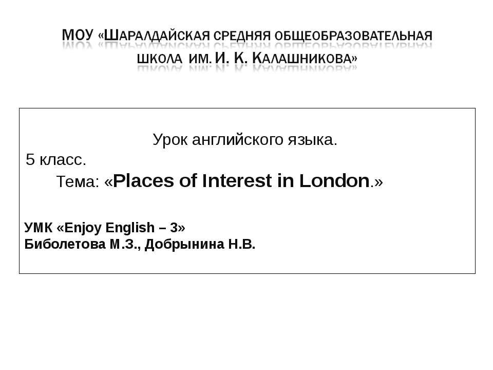 Урок английского языка. 5 класс. Тема: «Places of Interest in London.» УМК «E...