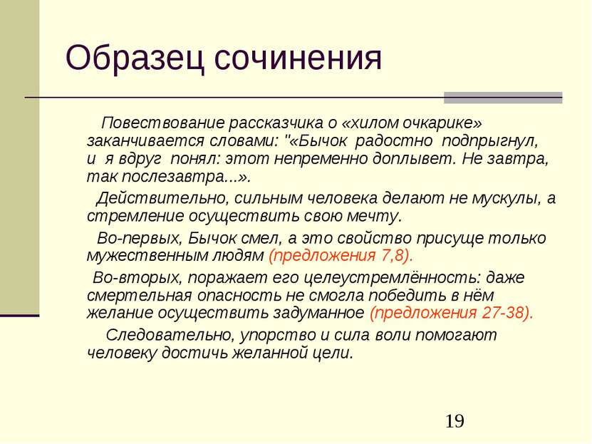 Образец сочинения Повествование рассказчика о «хилом очкарике» заканчивается ...