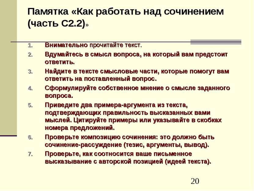 Памятка «Как работать над сочинением (часть С2.2)» Внимательно прочитайте тек...