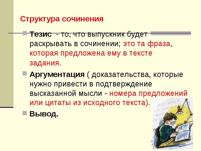 Написать сочинение-рассуждение на высказывание В. А. Солоухина: «Эпитеты – одежда слов».