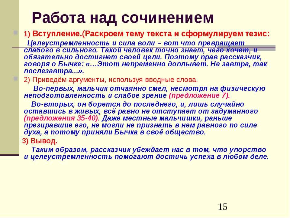 Работа над сочинением 1) Вступление.(Раскроем тему текста и сформулируем тези...