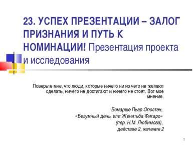 * 23. УСПЕХ ПРЕЗЕНТАЦИИ – ЗАЛОГ ПРИЗНАНИЯ И ПУТЬ К НОМИНАЦИИ! Презентация про...