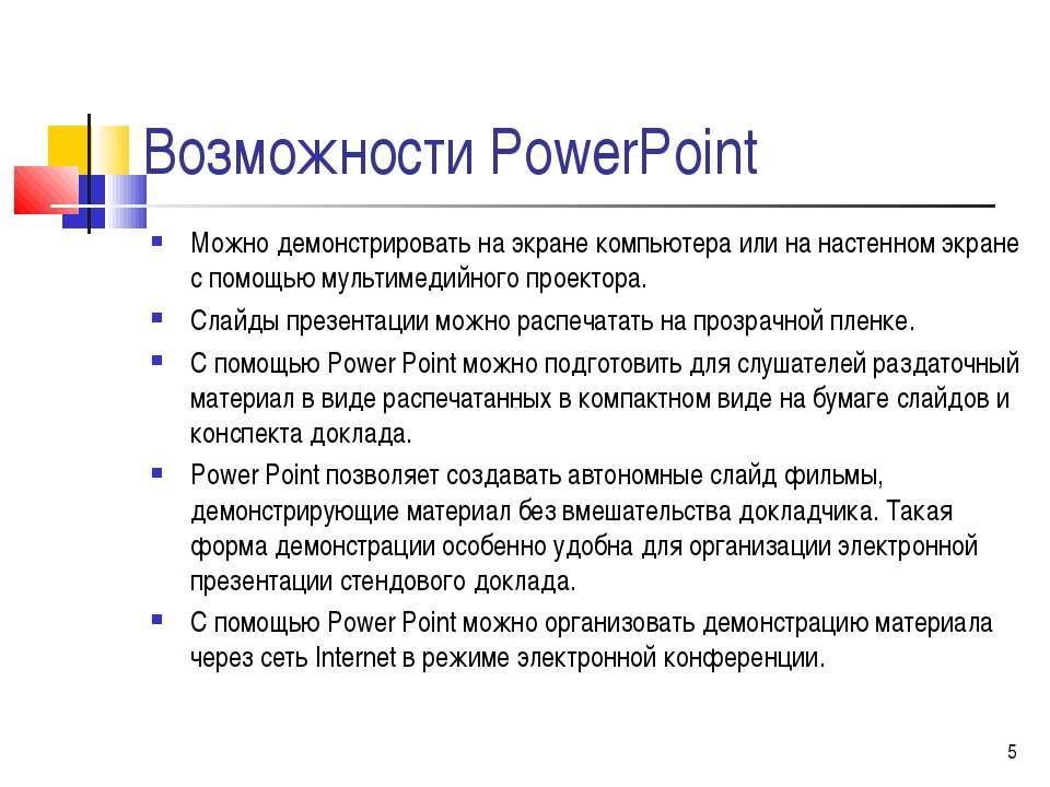 Возможности PowerPoint Можно демонстрировать на экране компьютера или на наст...