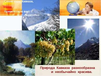 Природа Кавказа разнообразна и необычайно красива. Синие горы Кавказа, Привет...