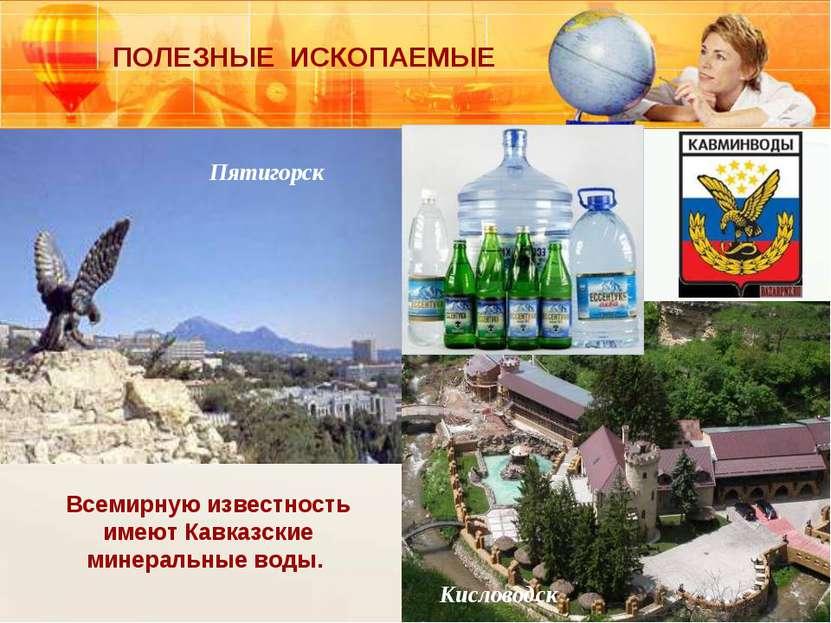 Всемирную известность имеют Кавказские минеральные воды. Пятигорск Кисловодск...