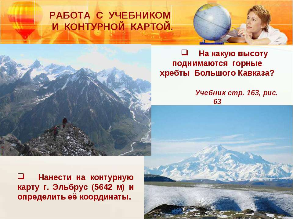 На какую высоту поднимаются горные хребты Большого Кавказа? Учебник стр. 163,...