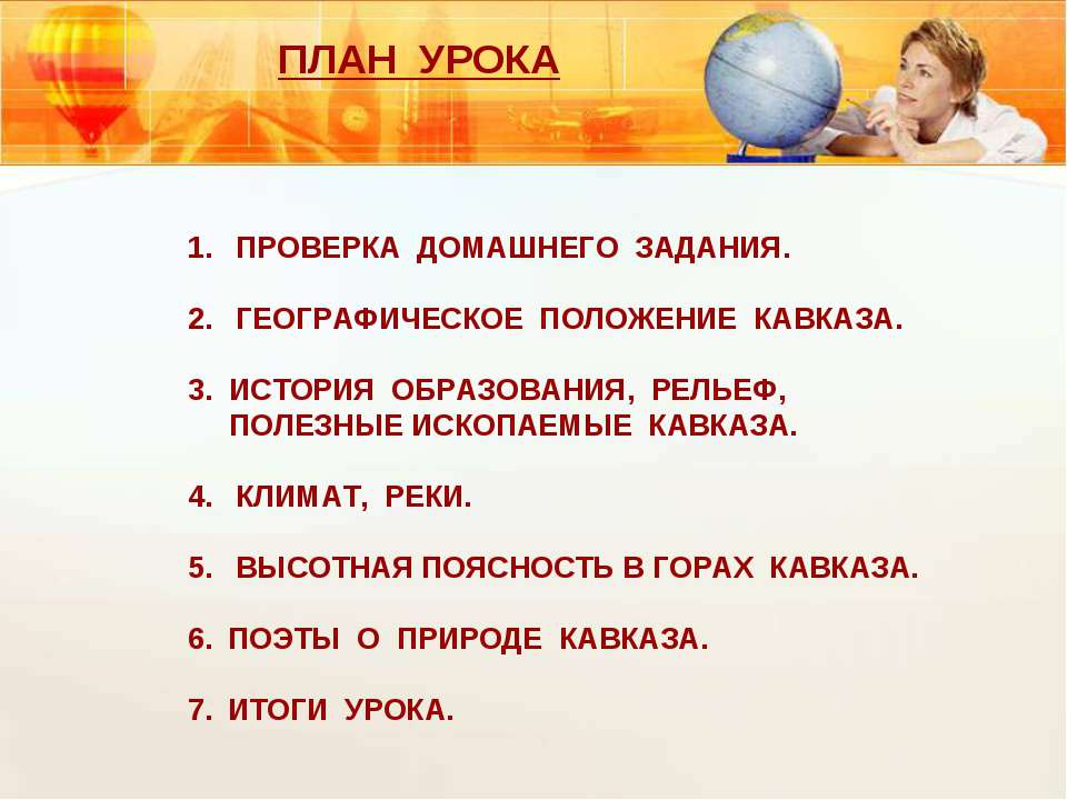ПЛАН УРОКА ПРОВЕРКА ДОМАШНЕГО ЗАДАНИЯ. ГЕОГРАФИЧЕСКОЕ ПОЛОЖЕНИЕ КАВКАЗА. 3. И...