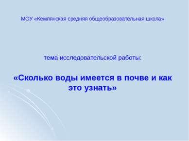 МОУ «Кемлянская средняя общеобразовательная школа» тема исследовательской раб...