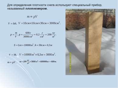 Для определения плотности снега используют специальный прибор, называемый пло...