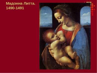 Мадонна Литта. 1490-1491
