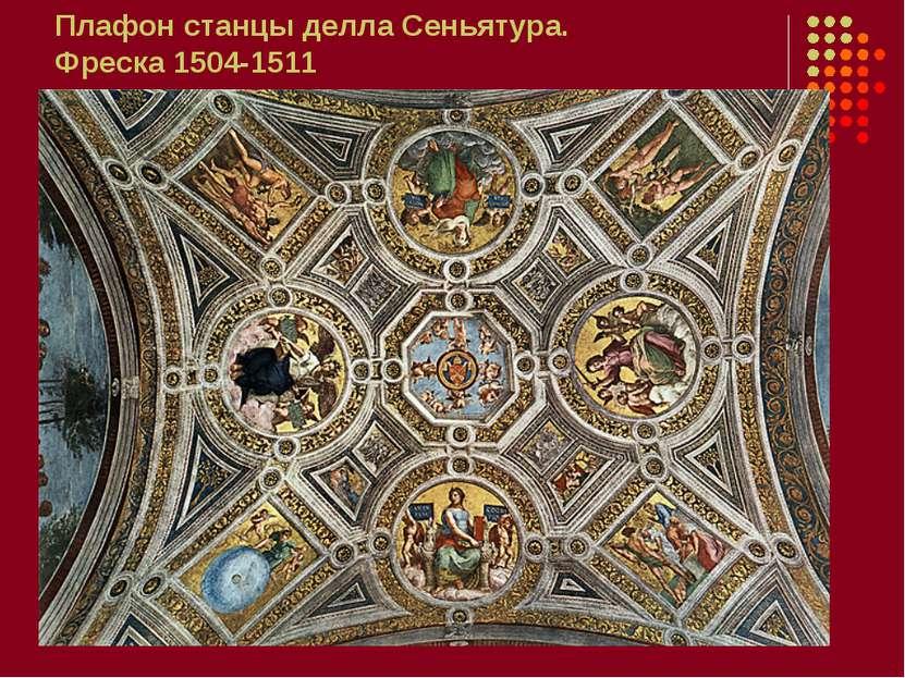 Плафон станцы делла Сеньятура. Фреска 1504-1511