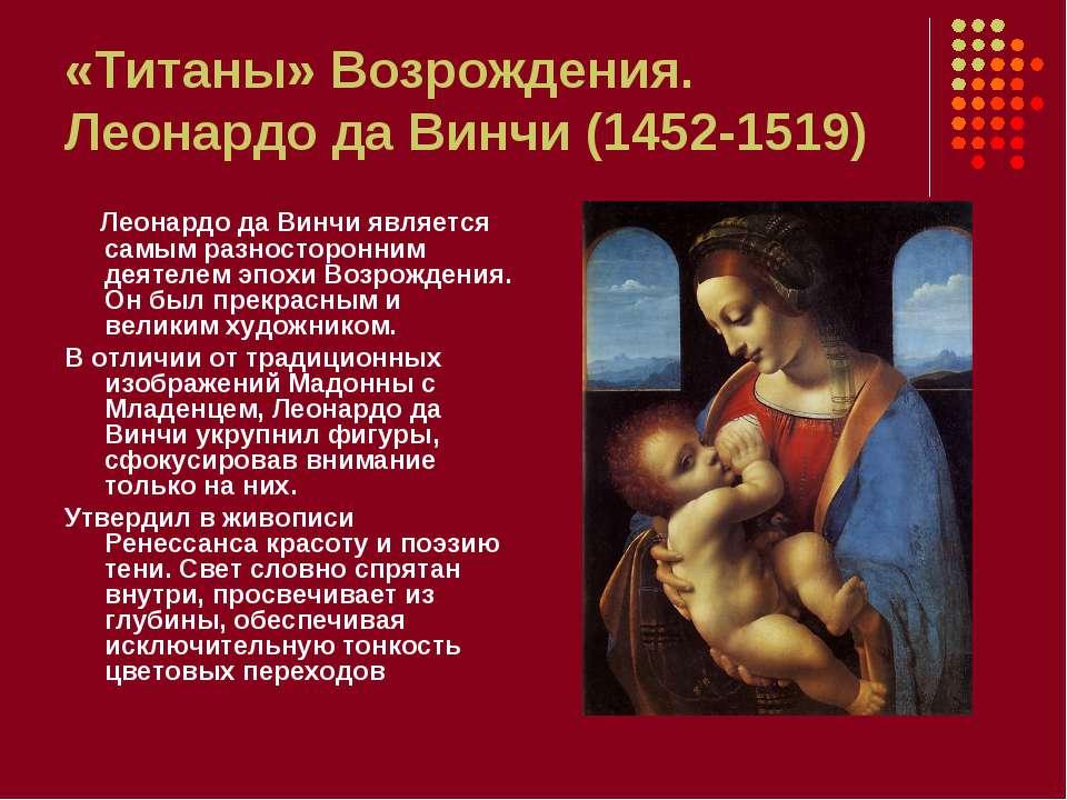 «Титаны» Возрождения. Леонардо да Винчи (1452-1519) Леонардо да Винчи являетс...