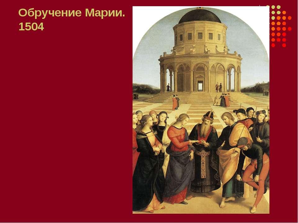 Обручение Марии. 1504