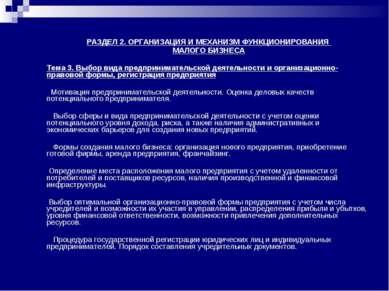 РАЗДЕЛ 2. ОРГАНИЗАЦИЯ И МЕХАНИЗМ ФУНКЦИОНИРОВАНИЯ МАЛОГО БИЗНЕСА Тема 3. Выбо...