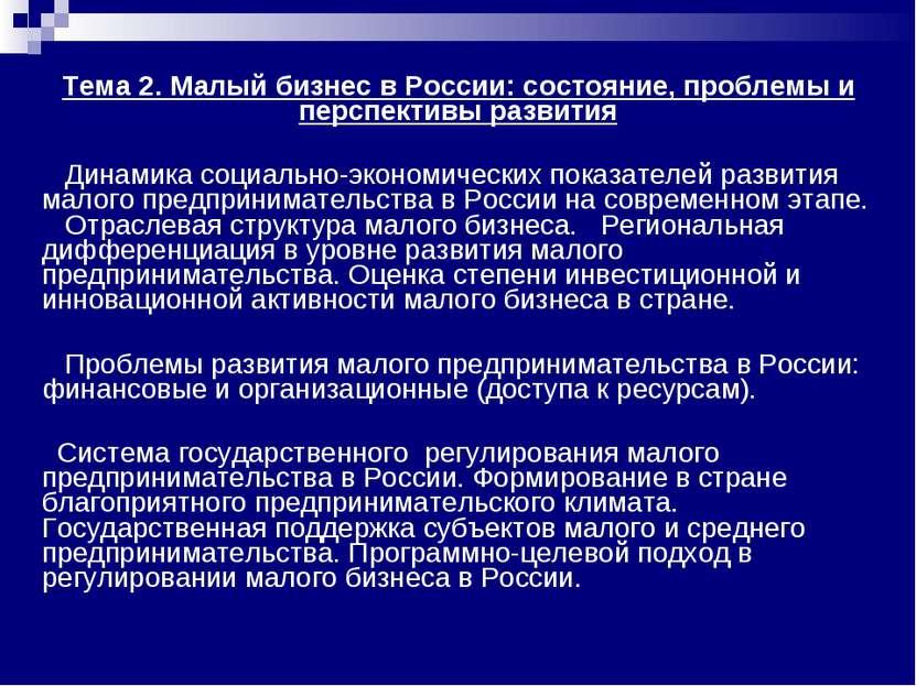 Тема 2. Малый бизнес в России: состояние, проблемы и перспективы развития Дин...