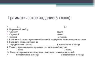 Грамматическое задание(5 класс): В1 В2 1. Морфемный разбор: Самолёт видеть Ст...