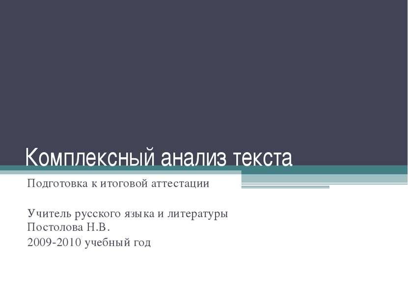 Комплексный анализ текста Подготовка к итоговой аттестации Учитель русского я...